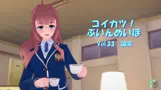 [コイカツ!]コイカツぶいんめいぼ Vol.33