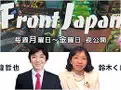 【Front Japan 桜】アメリカから追い出さ