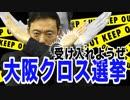 選挙結果を受け入れて、議論しなければ意味がない【統一地方選挙・大阪ダブル選】