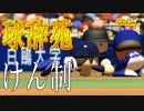 【ゆっくり実況】最弱投手でマイライフpart120【パワプロ2017】