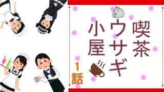 【1/2】喫茶ウサギ小屋