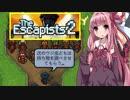 茜ちゃんがプラスドライバーで壁を掘る脱獄日記②【The Escapists 2】