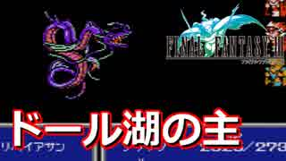 超名作ゲーム、ファイナルファンタジー3
