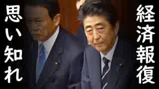 「韓日関係は過去最悪、経済にも飛び火する!」韓国の自業自得だが耳を疑う責任転嫁で悪いのは全て日本だと泣き言を垂れ流す…