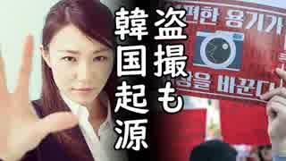 韓国ホテルに宿泊した客が全世界に醜態を晒す耳を疑う事件が発覚、違法サイトと連携して…