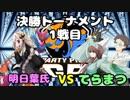 【ポケモンUSM】Party Pick GPでもPlus Ultra!【VS明日葉氏】