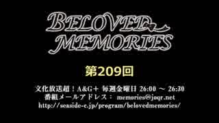 BELOVED MEMORIES 第209回放送(2019.04.0