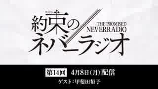 第14回「約束のネバーラジオ」ゲスト:甲