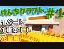 『Minecraft』けんちクラフト Part1【ゆっくり実況】