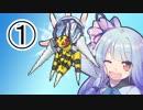 【ポケモンUSM】琴葉葵の青研活動記録① スピアー【VOICEROID実況】
