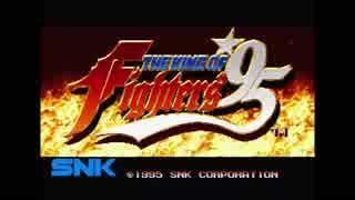 対戦動画(ザ・キング・オブ・ファイターズ '95)