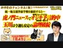 虎ノ門ニュースでオジキの予言的中「大阪ダブル選挙」。統一地方選挙に逆神がいた|みやわきチャンネル(仮)#414Restart272