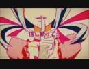 【原キー】『魔法少女幸福論』歌ってみた by非エロ