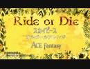 【スカイピース】Ride or Die ~オルゴールアレンジ~【ACE Fantasy】