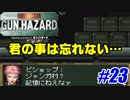 【ガンハザード実況】フロントミッションがアクションRPGでドーン! #23