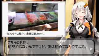 一人居酒屋のススメ♯10【寿司屋で一人飲み】