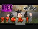 【Apex Legends】 ペチオのうるさい動画  31日目 27キル 【PS4】