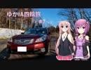 【VOICEROID車載】ゆかいあ四輪旅 #7【CeVIO車載】