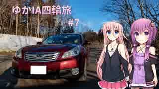 【VOICEROID車載】ゆかいあ四輪旅 #7【CeV