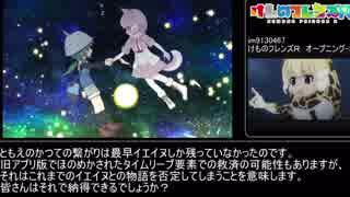 けものフレンズR  第9話までの考察動画