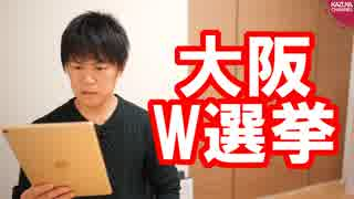 大阪ダブル選の報道について橋下徹氏「朝日新聞はアンポンタン」【サンデイブレイク101】