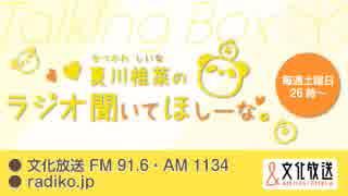 MOMO・SORA・SHIINA Talking Box  夏川椎