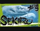 【SEKIRO】フラムト・・・さん?【初見実況プレイ#5】