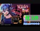 【声あてながら実況プレイ】Witch's Heart #18