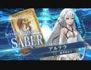 【FGOAC】アルテラ(セイバー)参戦PV【Fate/Grand Order Arcade】サーヴァント紹介動画