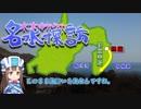 【旅m@s】水本ゆかりの名水探訪 2nd SEASON ①「冬の桜」 ゲスト:工藤忍