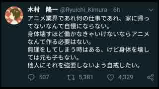 【けもフレ2】木村監督・細谷P問題ツイー