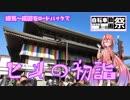 【第一回自転車動画祭】ヒメの初詣「練馬~成田をロードバイクで」【鳴花ヒメ】