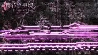 【春アレンジ?】櫻花之戀塚 ~ Japanese Flower