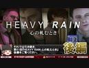 【HEAVY RAIN-心の軋むとき】偏見に立ち向かう男【第51回後編-ゲーム夜話】