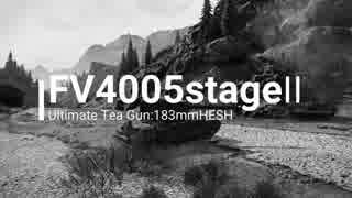 【WOT】ゆかり戦車長のWorldofTanks Part26【FV4005 stageⅡ総集編】
