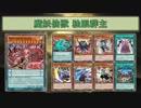【遊戯王ADS】魔妖仙獣 独眼群主