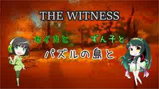【THE WITNESS】セイカとずん子とパズルの島と part1
