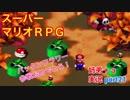 □■スーパーマリオRPGを懐かしみながら実況プレイ part21【姉弟+a実況】
