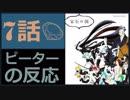 【海外の反応 アニメ】 宝石の国 7話 アンちゃんとフォスちゃんの冒険 アニメリアクション Land of the Lustrous 7