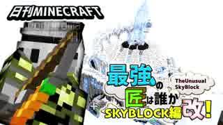 【日刊Minecraft】最強の匠は誰かスカイブロック編改!絶望的センス4人衆がカオス実況!#99【TheUnusualSkyBlock】