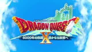 【実況】遥かなるドラゴンクエストX Part5
