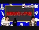 空想科学トンデモ論 #38 出演:羽多野渉、斉藤壮馬