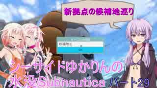 シーサイドゆかりんの水没Subnautica29