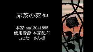 【人力文アル】赤l茨lのl死l神【春・鱒・太】