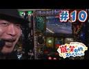 嵐の笑劇的スロットバラエティ #10