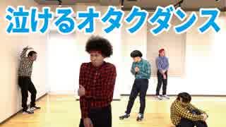 【RAB】シャルル 踊ってみた【リアルアキ