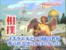 アメノウズメ塾上級⑪ 日本人は何者?
