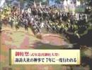 アメノウズメ塾上級⑫ 日本人は何者?