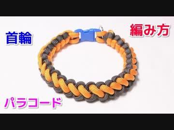 【犬&猫用に】パラコードで首輪の編み方!ブーツレース編み