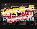 【ニコニコ超会議2019】超漫遊!水戸黄門御一行出演決定!!